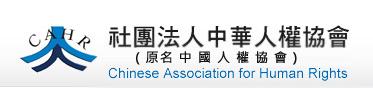 中華人權協會